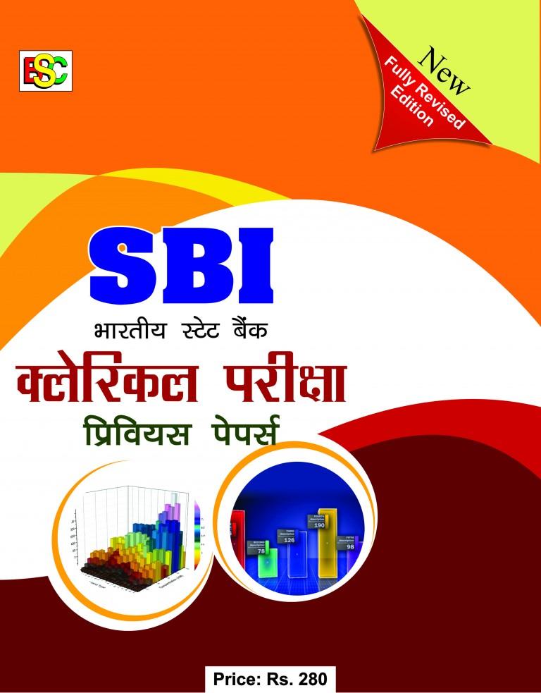 प्रिवियस पेपर्स एस.बी.आई. स्टेट बैंक ऑफ़ इंडिया एस बी आई एसोसिएट बैंक्स क्लेरिकल परीक्षा
