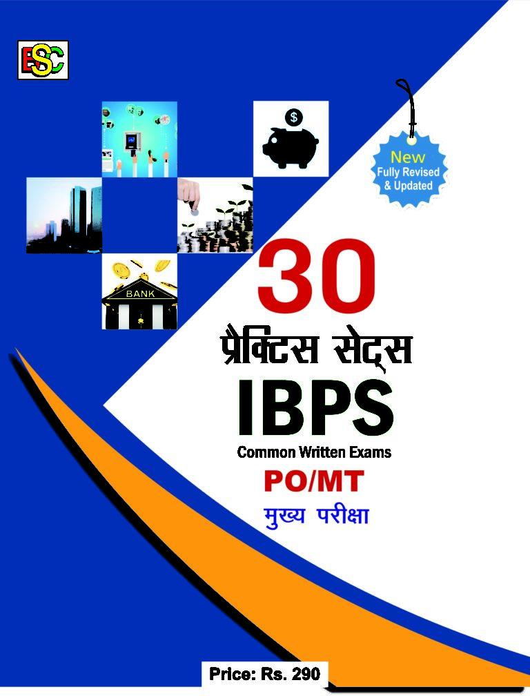 30 PRACTICE SETS: IBPS (CWE) PO/MT MAIN EXAM (HINDI)