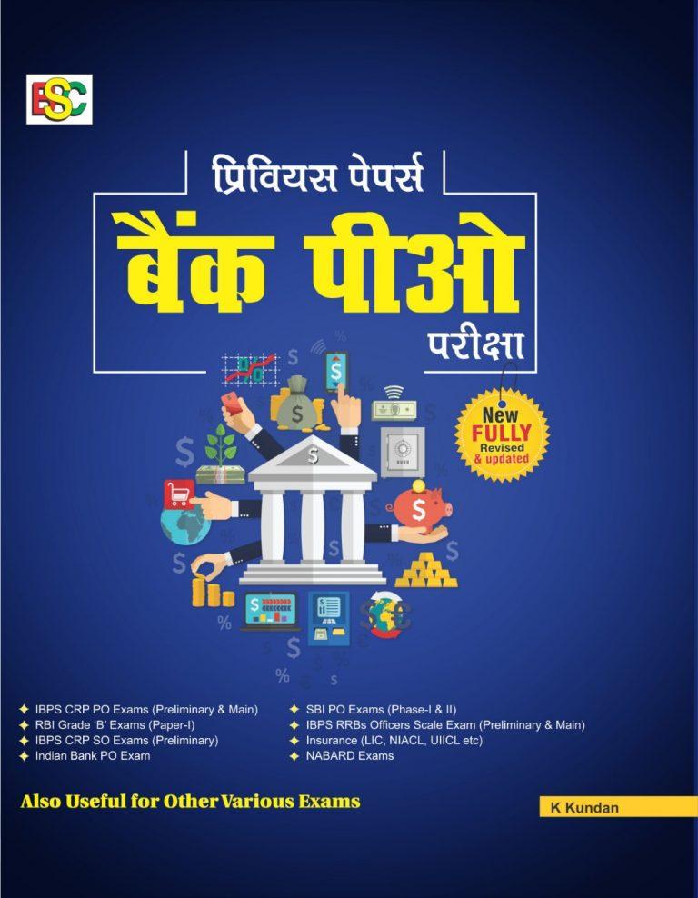 आई बी पी एस बैंक पीओ – म टी – सो प्रीवियस पेपर्स (हिंदी)