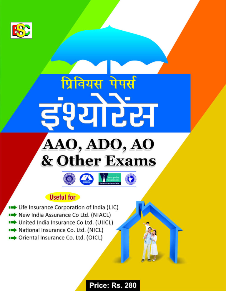 PREVIOUS PAPER INSURANCE AAO, ADO, AO AND OTHER EXAM (HINDI)