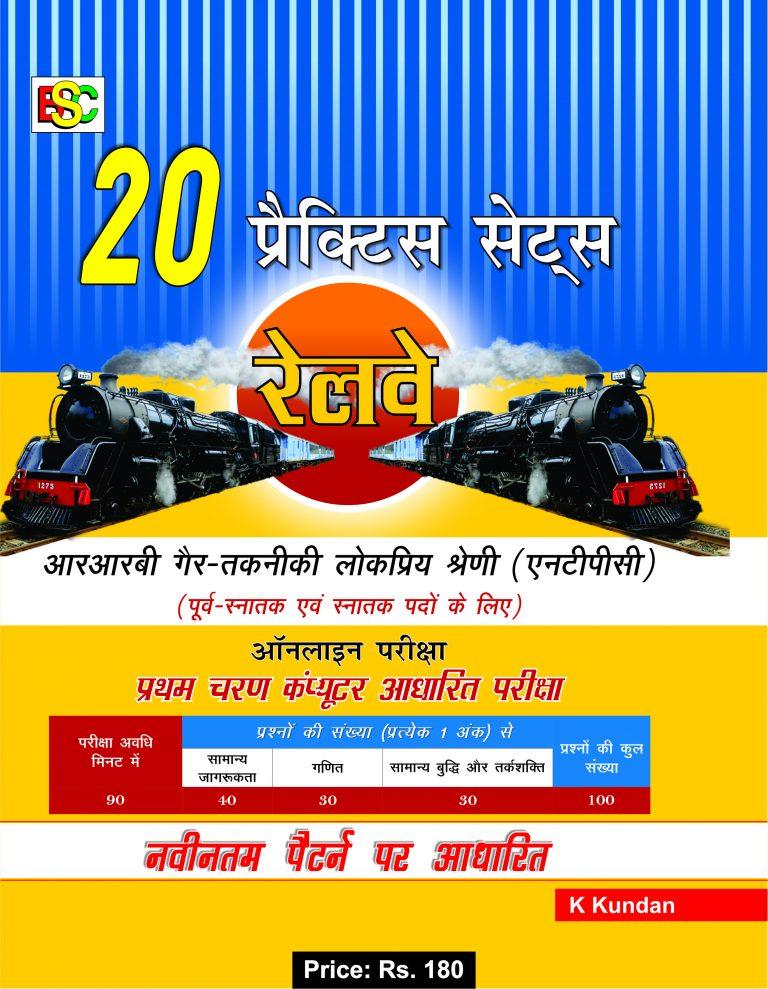 20 PRACTICE SETS RAILWAY NTPC -HINDI