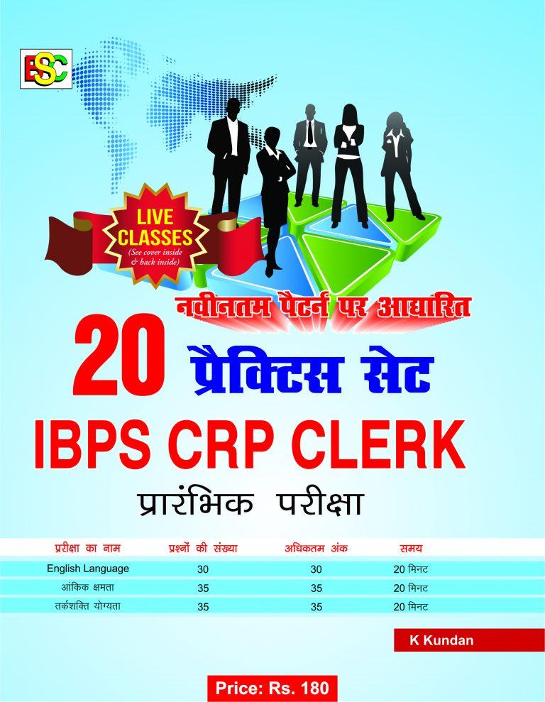 20 PRACTICE SETS IBPS CRP CLERK PREMLIMINARY EXAMINATION- HINDI